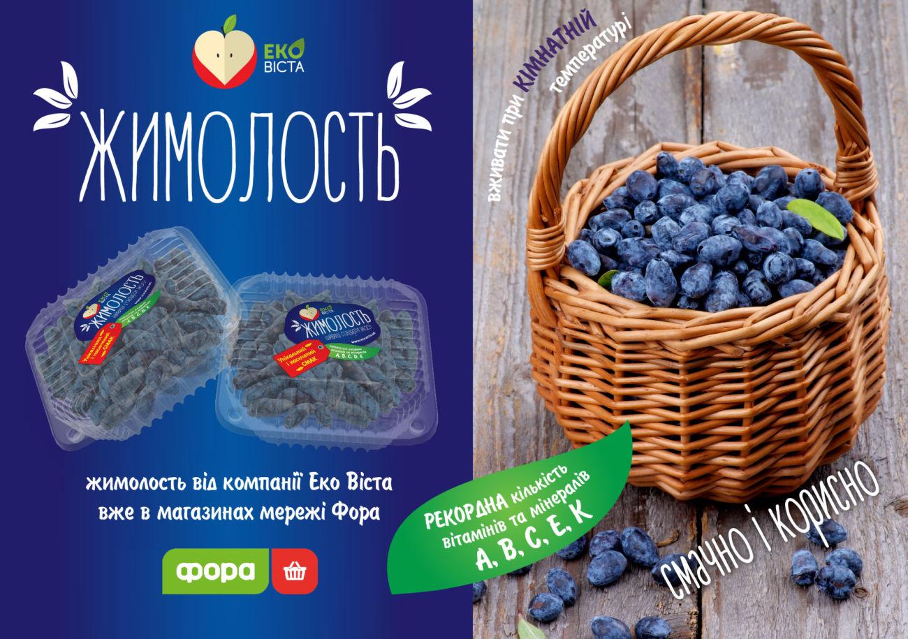 """Жимолость від Еко Вісти в магазинах мережі """"Фора"""""""